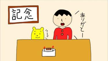 1000人記念アニメスペシャル