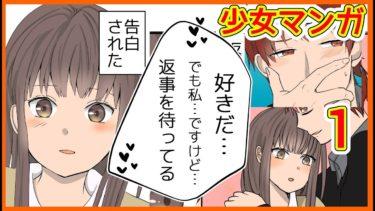 【恋愛漫画動画】少女イケメン高校生話1巻2019(キュンTwitterマンガ)#1