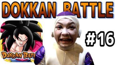 【ドッカンバトル#16】【フリーザ様のゲーム実況】【DOKKAN BATTLE】