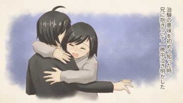 【マンガ動画】泣ける話を漫画化してみた#16「お兄ちゃん」|| Sad Manga Anime