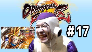 【ドラゴンボールファイターズ#17】【フリーザ様のゲーム実況】【PS4】