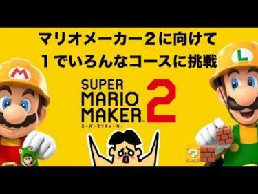 #19 ドイヒーくんのゲーム実況「マリオメーカー2に向けて1で修行」