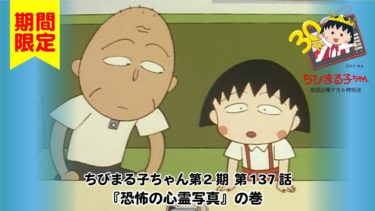 ちびまる子ちゃん アニメ 第2期 第137話『恐怖の心霊写真』の巻