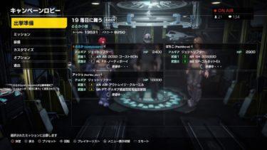 2.初見‼新作:地球防衛軍(EDF)雑談ゲーム実況・PS4版:参加可