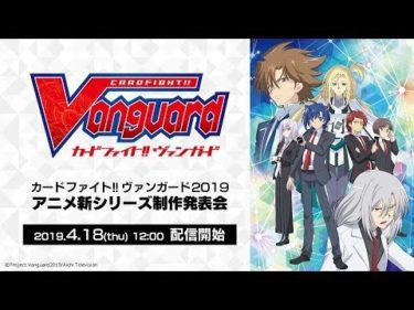 カードファイト!! ヴァンガード2019 アニメ新シリーズ制作発表会