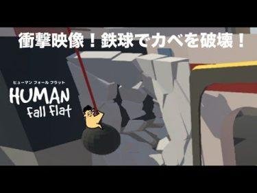 #22 ドイヒーくんのゲーム実況「ヒューマンフォールフラットその3」