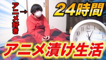 【超過酷!?】アニメ好きの人は24時間アニメをぶっ通しで見続けられるのか!?【前編】