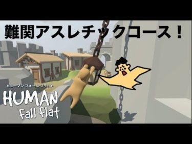 #26 ドイヒーくんのゲーム実況「ヒューマンフォールフラットその4」