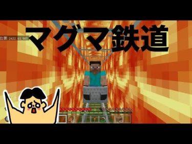 #26 ドイヒーくんのマイクラ実況「マグマを走れ!マグマ鉄道!」【ドイクラ・マインクラフト・ゲーム】