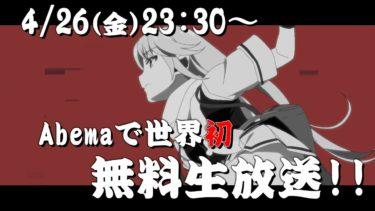 【3/15劇場上映記念】アニメ「グリザイアの果実」第9話