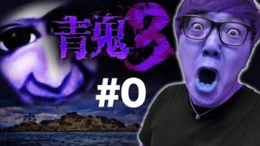 【青鬼3】ヒカキンの青鬼3実況 Part0【HIKAKIN編】【ホラーゲーム】