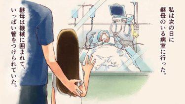 泣ける話をアニメ化してみた#3 「継母」|| Sad Manga Anime