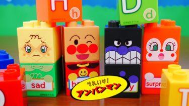 アンパンマンおもちゃアニメ えいごブロックセット 遊び方 歌 映画 テレビ Anpanman Toy Block Labo
