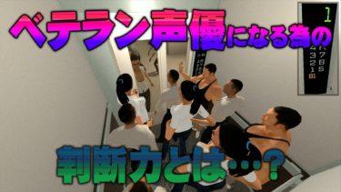 【ゲーム実況】声優 花江夏樹がゾンビから人々を救う!【ゾンビーズマンション】