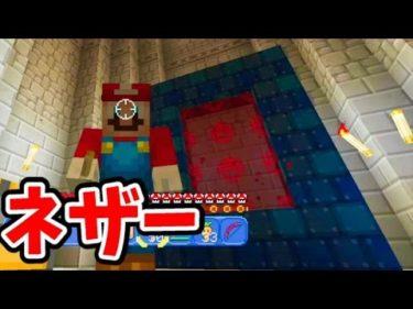 【マインクラフト】ネザー攻略!マリオのマイクラ WiiUさとちんゲーム実況8話