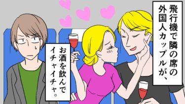 飛行機で外国人カップルがイチャイチャ→うるさいなーと思っていたら…(本当にあったスカッとする話を漫画化してみた)【マンガ動画】