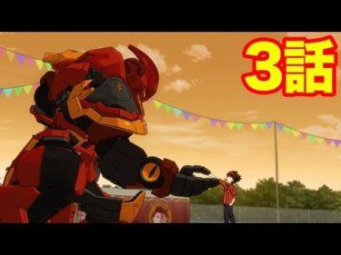 【爆丸バトルプラネットアニメ】「シンディウス」「パートナー」 3話