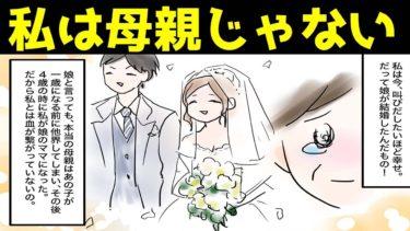 【マンガ動画】娘の結婚に感動。でも私とは血が繋がっていない→娘が4歳の時にお母さんになる。(感動する話を漫画化してみた!)【今日から漫画!!】