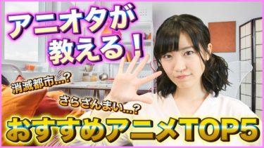 アニオタ声優が教える!絶対に見たい神アニメトップ5をご紹介!