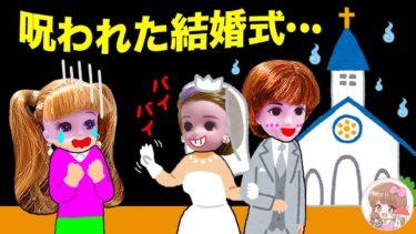 【怖い話】ハルトくんとつばさちゃんが呪われた! リカちゃんどうする!? 花嫁の呪い… ❤️ アニメハウスanimehouse