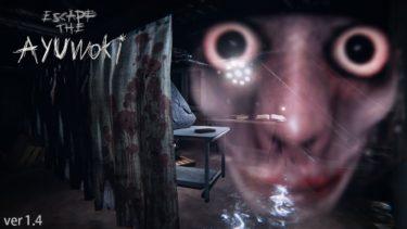 【フリーホラーゲーム】地下室追加:マイクの音を探知して襲ってくるマイケル・ジャクソンが怖い(V1.4 アップデート)【Escape The Ayuwoki】鳥の爪団実況