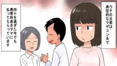 【マンガ動画】本当にあったスカッとする話を漫画化してみた!#9(まとめ)