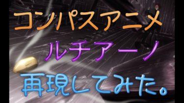 【#コンパス】短編アニメのルチ編再現したら頭おかしいデッキが生まれた件wwwwwww