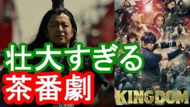 映画『キングダム』レビュー(ネタバレなし)【映画レビュー & ゲーム実況】