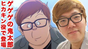 テレビアニメ ゲゲゲの鬼太郎にヒカキン本人役で登場します!【平成最後の放送】