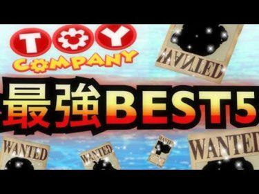 【ディズニートイカンパニー】ディズニー達が海賊!?アニメワンピース風にBEST5(賞金首)をまとめてみました!!