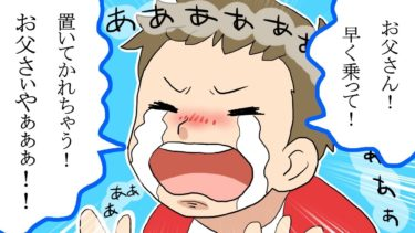 【笑える漫画】電車を降りた父親を見て泣き喚く息子。この後起こる最大の悲劇・・・(全3話)