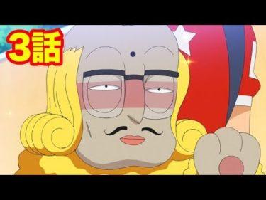 【アニメ妖怪ウォッチ!】妖怪てのひらがえし ほか4話 第3話
