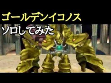 【トーラム】最新GWイベント、ゴールデンイコノス初見プレイ【ゲーム実況】
