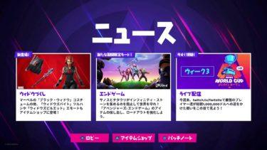 初心者フォートナイト!エンドゲーム雑談ゲーム実況・PS4版