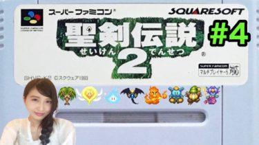 #4【RPG】聖剣伝説2(SFC)「半笑いのジャッハ」 レトロゲーム実況LIVE【こたば】