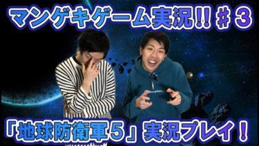 マンゲキゲーム実況!!♯3 「地球防衛軍5」実況プレイ!