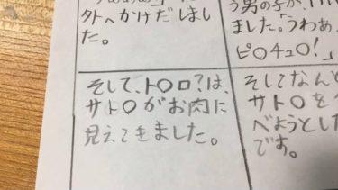 小学5年生が書いた面白い漫画【トト〇+ピカチュ〇=トトチュー]