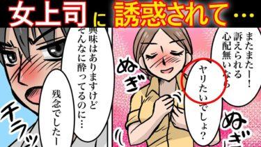 【漫画】俺にだけ冷たい女上司に急にビンタされた!女「違うの!私を身体見て!」→俺「はぁ!?」なんとそのボディには・・衝撃の展開を漫画化してみた【スカッとする話】【泣ける話】【マンガ動画】