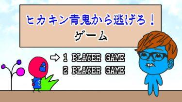 【青鬼 アニメ】ヒカキンさんがゲームをプレゼントしてくれました。☆スーパーヒーローせーたマン☆