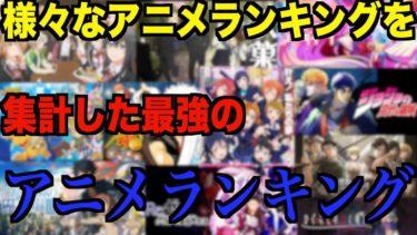 【アニメ】色んなアニメランキング集計して最強のアニメランキング作ったったwwww【前編】