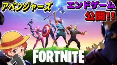 【フォートナイト】「アベンジャーズ」エンドゲームアップデートくっそ面白い!!【赤髪のとも】