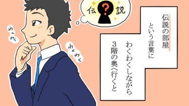 【笑える漫画】社内に飛び交う「伝説の鈴木さん」という声。謎すぎる伝説の鈴木さんの正体・・・(全3話)
