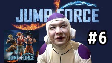 【ジャンプフォース#6】【フリーザ様のゲーム実況】【JUMP FORCE】