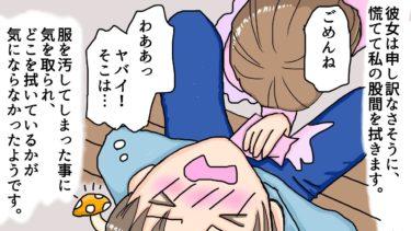 デートで妄想が暴走した男【面白い女子漫画】#97