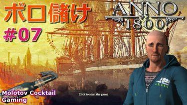 いきなりボロ儲け Anno 1800 #07 第2章 ゲーム実況プレイ 日本語 PC Steam アノ 1800 シミュレーション [Molotov Cocktail Gaming]