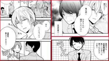 [創作漫画] 【創作BL】同担は恋愛対象に入りますか?【先輩×後輩】BL Manga