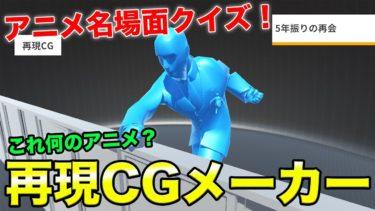 【アニメ】あなたは何問わかる?再現CGメーカーアニメ名場面クイズ!!【Twitterで話題】