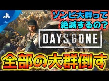 【Days Gone】真エンディング!最強武器で無双プレイ!! チャンネル登録8万人ありがとう!【PS4 デイズゴーン daysgone攻略 日本語実況】