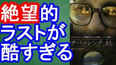 【DBD #398】映画『ザ・バニシング-消失-』【映画レビュー & ゲーム実況】