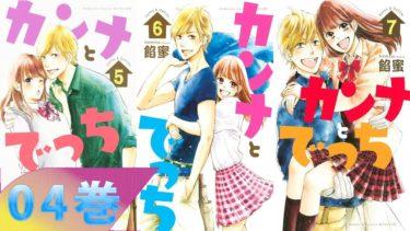 Kanna to Detchi 第04巻 – 少女マンガ 2019